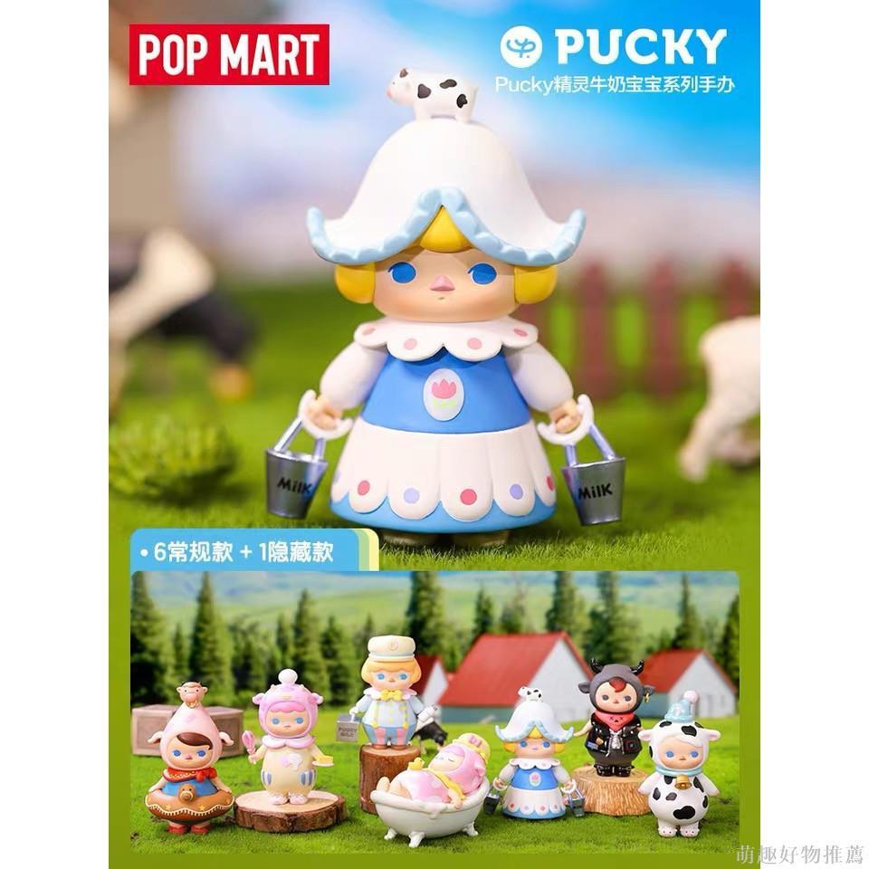 【正版】 PUCKY 畢奇精靈 牛奶寶寶系列盲盒 盒抽娃娃公仔 pop mart 泡泡瑪特666#温暖