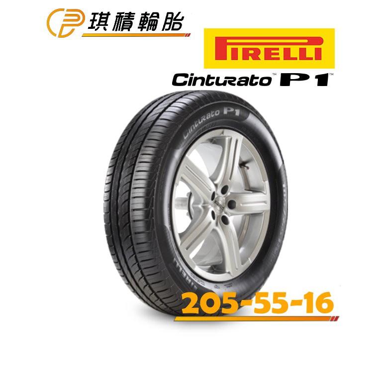 琪積輪胎 PIRELLI 倍耐力 Cinturato P1 205-55-16 全系列完工價歡迎詢問