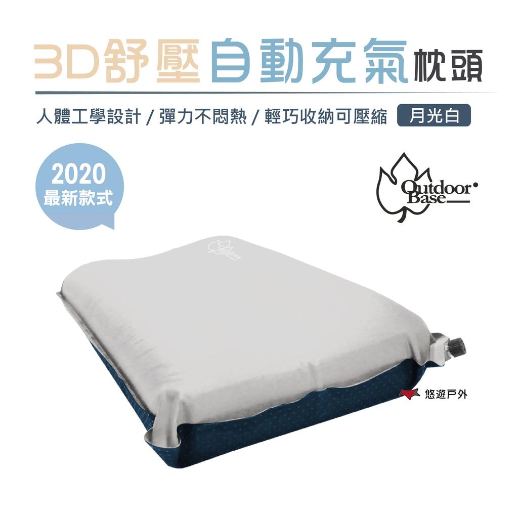 【Outdoorbase】3D舒壓自動充氣枕頭-月光藍白 22987 自動充氣枕 充氣枕 便攜枕 公司貨 悠遊戶外