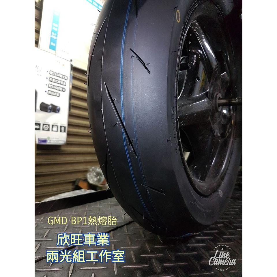 板橋GMD BP1 110/70-12 120/70-12 100/90-12 120/80-12 熱熔胎 固滿德BP2