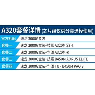❏℗AMD 速龍3000G盒裝CPU搭華碩A320M技嘉B450M臺式電腦核顯主板套裝