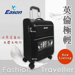 YC Eason 英倫極輕商務箱 輕量旅行箱 行李箱 20吋/ 24吋/ 28吋  海關密碼鎖 布箱 免運 柚子先生 彰化縣