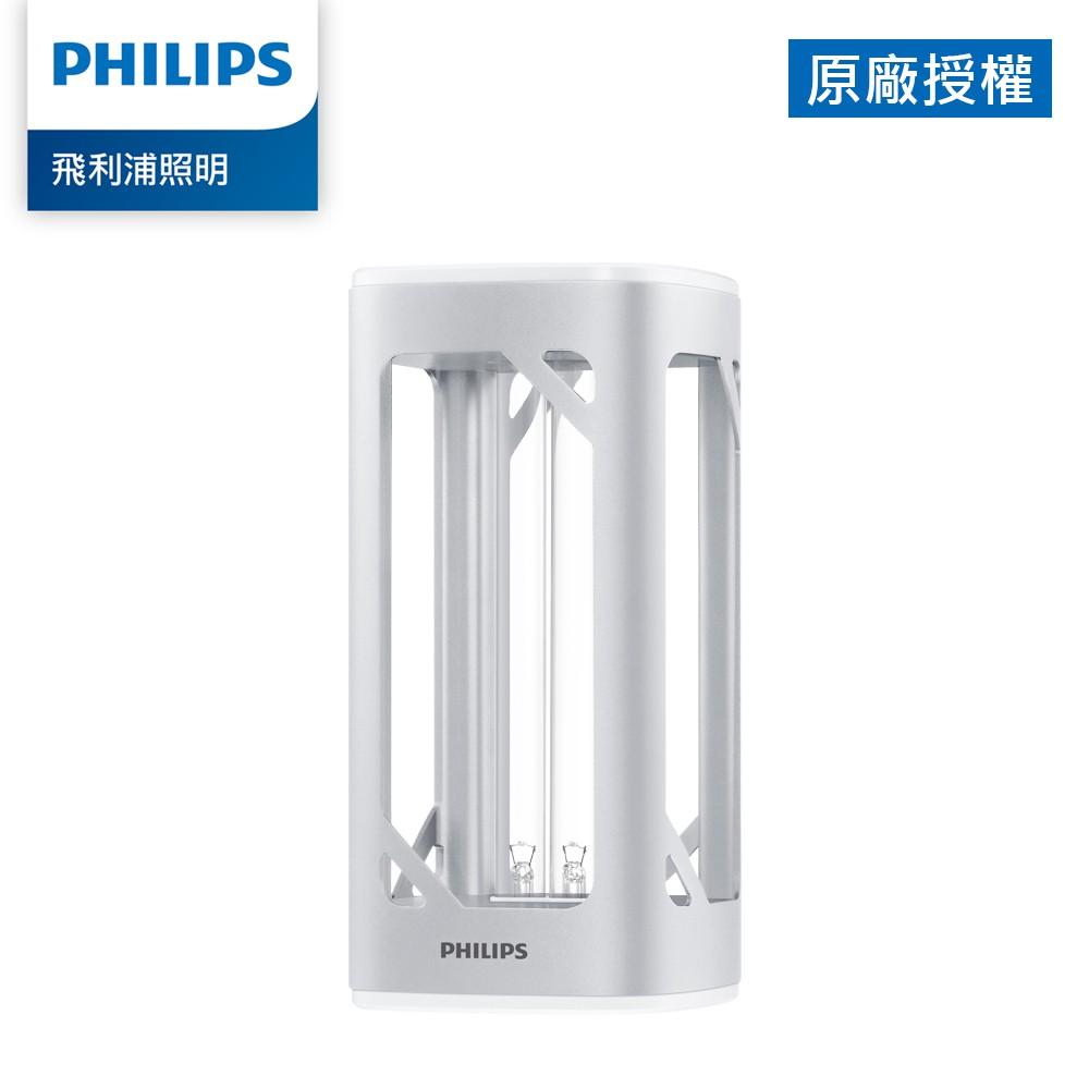 Philips 飛利浦 桌上型UVC感應語音紫外線殺菌燈 (PU002) 可滅除冠狀病毒/防疫神器