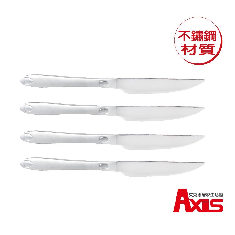 《艾克思》簡約不鏽鋼巨齒刀刃牛排刀