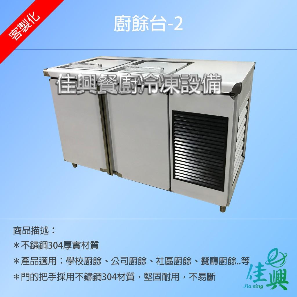 [佳興餐廚冷凍設備]廚餘台-2/廚餘工作台/廚餘冷藏台/廚餘桶