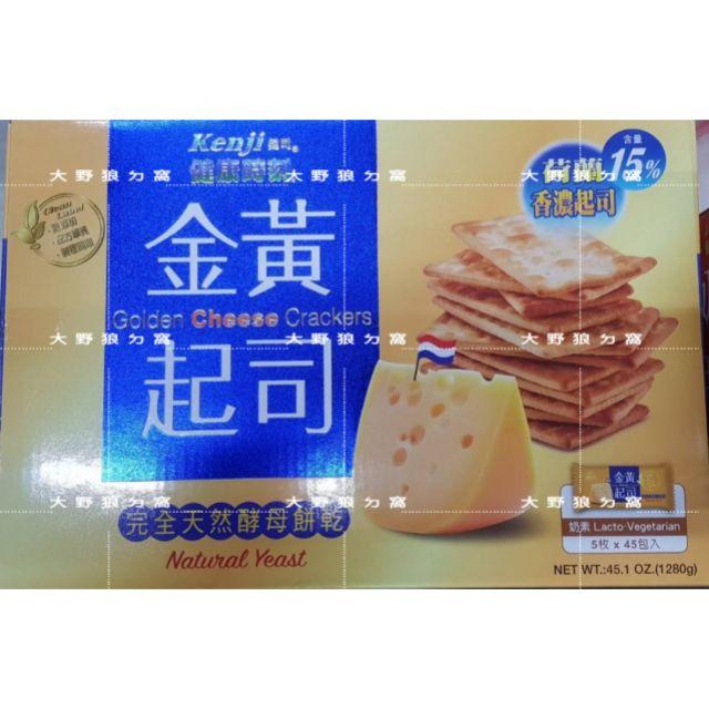 <大野狼ㄉ窩>代購KENJI健司健康時刻金黃起司餅乾 28.5公克*45小包#81989