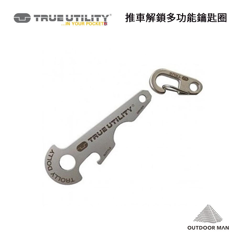 [TRUE UTILITY] 推車解鎖多功能鑰匙圈