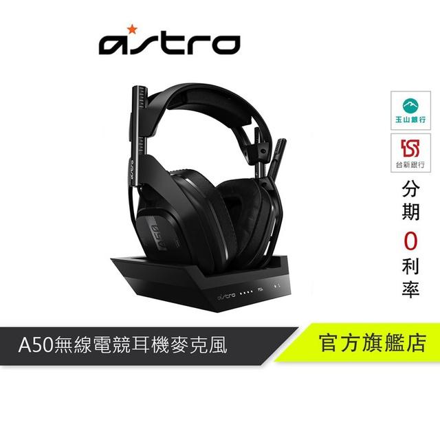 Astro A50無線電競耳機麥克風