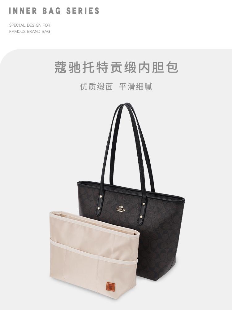 包包內膽 適用於COACH蔻馳老花Central托特包內膽包內袋收納整理包中包內襯