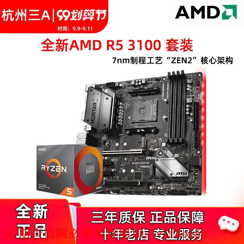 AMD銳龍r3 3100散片 3300X盒裝 搭 微星B450 迫擊炮 CPU主板套裝
