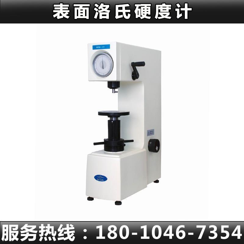 (定金)發票上海尚材 HRM-45表面洛氏硬度計/洛氏硬度計/金屬硬度計