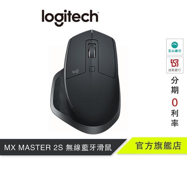 Logitech 羅技 MX MASTER 2S 無線藍牙滑鼠【官方旗艦店】