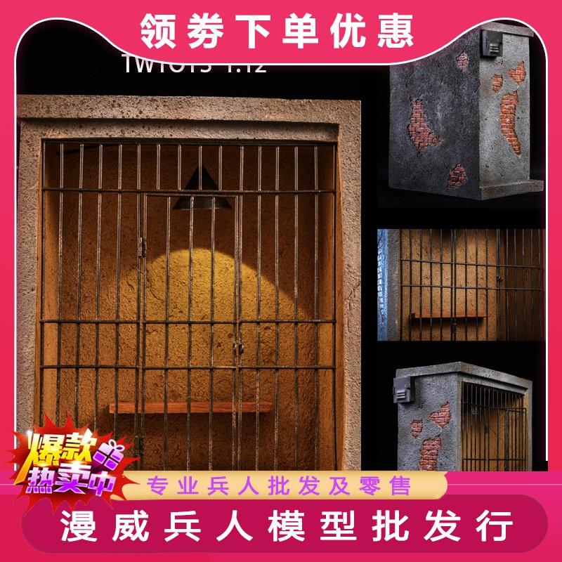 【現貨】現貨 TWTOYS 1/12 監獄場景  可亮燈 金屬欄桿適合各類人偶