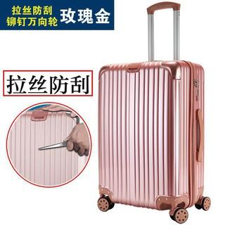 行李箱萬向輪旅行箱學生登機箱子密碼皮箱男女20寸24寸26寸拉桿箱-玫瑰金拉絲防刮款