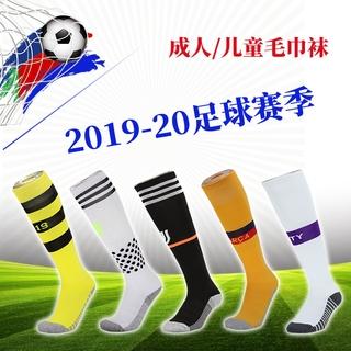2020聯賽球隊成人兒童足球襪子毛巾底耐磨防臭長筒全新運動襪地攤