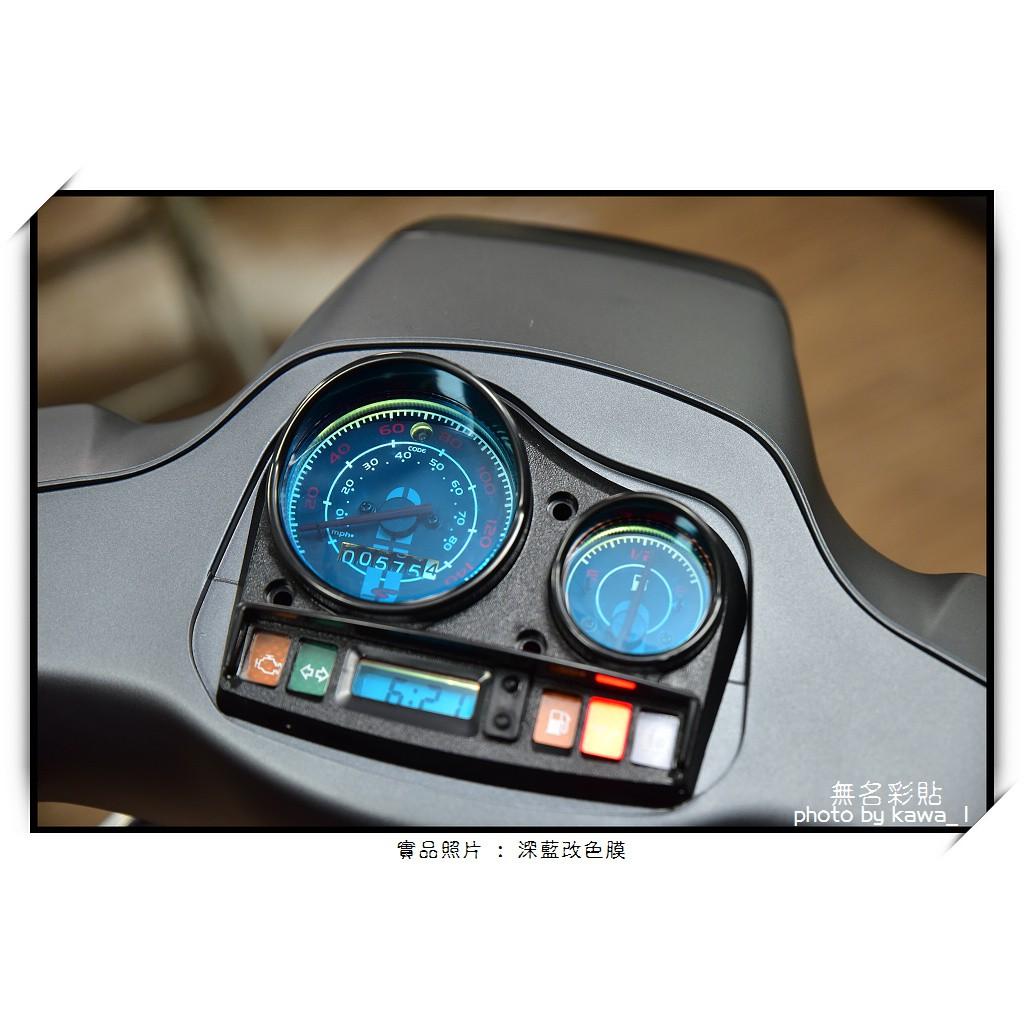 【無名彩貼-表139】VESPA S125 儀表貼膜 - 單色.彩色.高清透明犀牛皮 - 裝飾 + 防止儀表刮傷