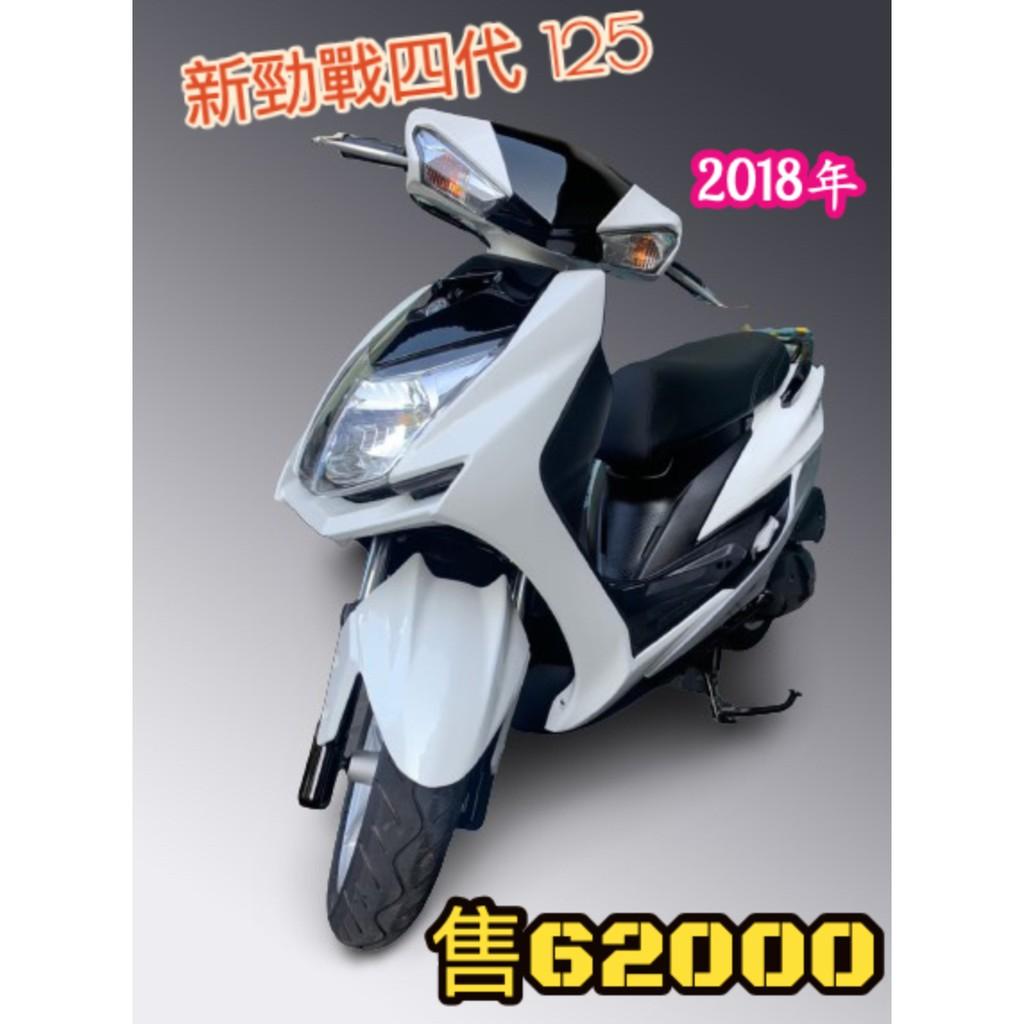 ◤三重中古/新車買賣◥ ✒ 新勁戰四代 125 / 2018年