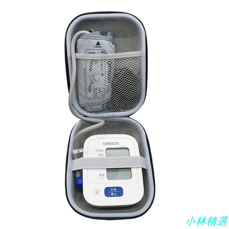 小林精選-🔥現貨速發🔥適用歐姆龍血壓儀收納盒魚躍電子血壓計測量儀血壓機保護硬包便攜包