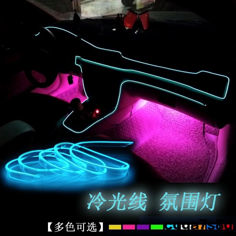 LED汽車氛圍燈冷光線車內裝飾燈發光燈條內飾改裝室內聲控氣氛燈