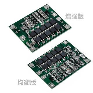 (量大價優)4串14.8V 16.8V 18650 鋰電池保護板 帶均衡 可啟動電鑽 40A電流 MY