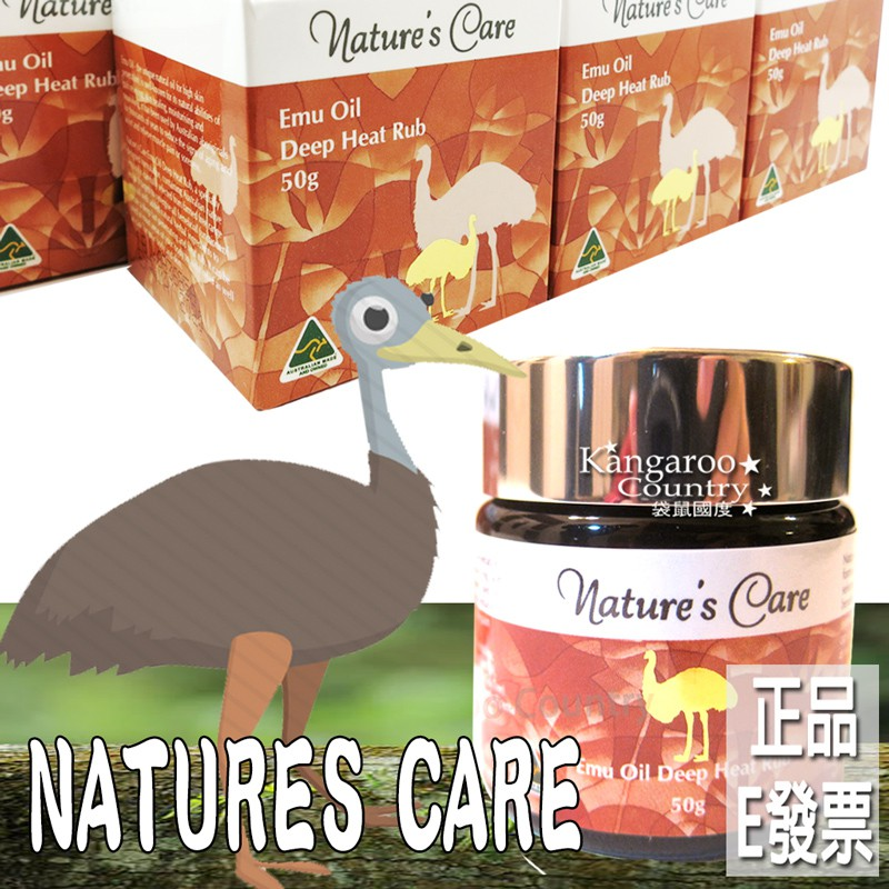 ⚡E發票澳洲 Nature's Care 高濃縮鴯鶓油軟膏 50g Emu Oil Deep Heat Rub