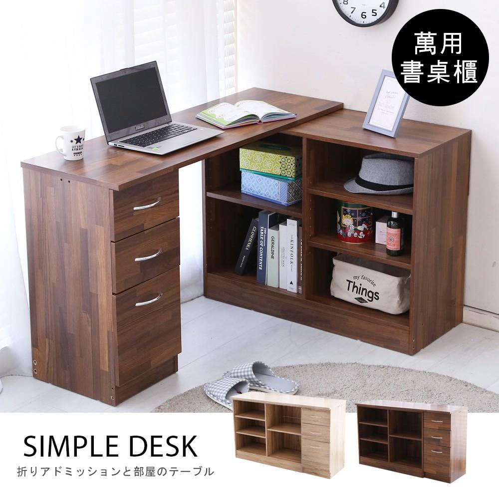 居家大師 台灣製L型旋轉百變功能書桌櫃 辦公桌/書櫃/書桌/電腦桌/工作桌/書架 DE006
