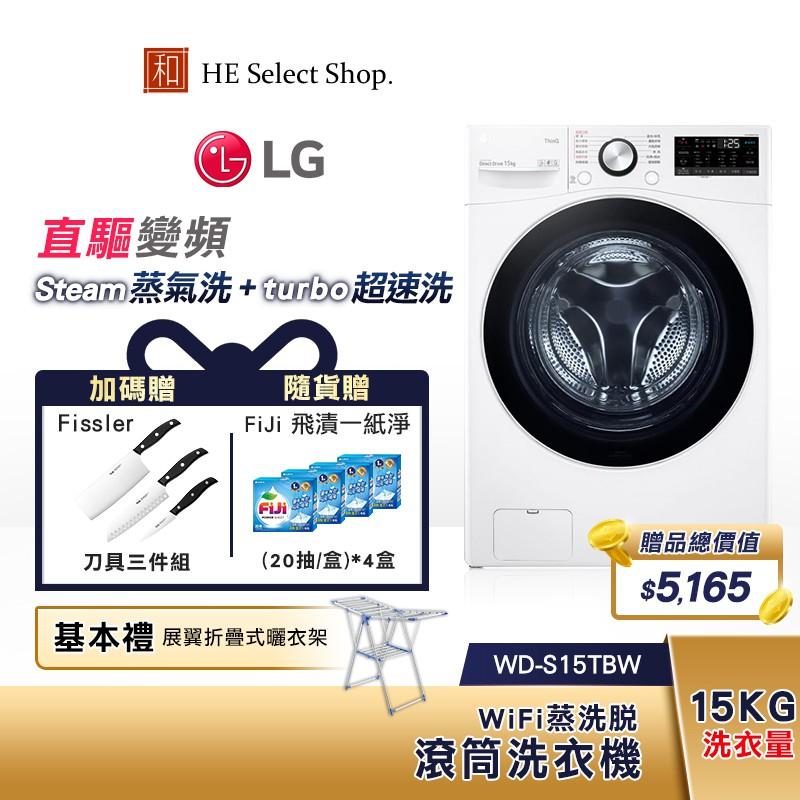 LG樂金 WD-S15TBW 15公斤 白色 蒸洗脫 滾筒洗衣機 【3大豪禮加碼送】