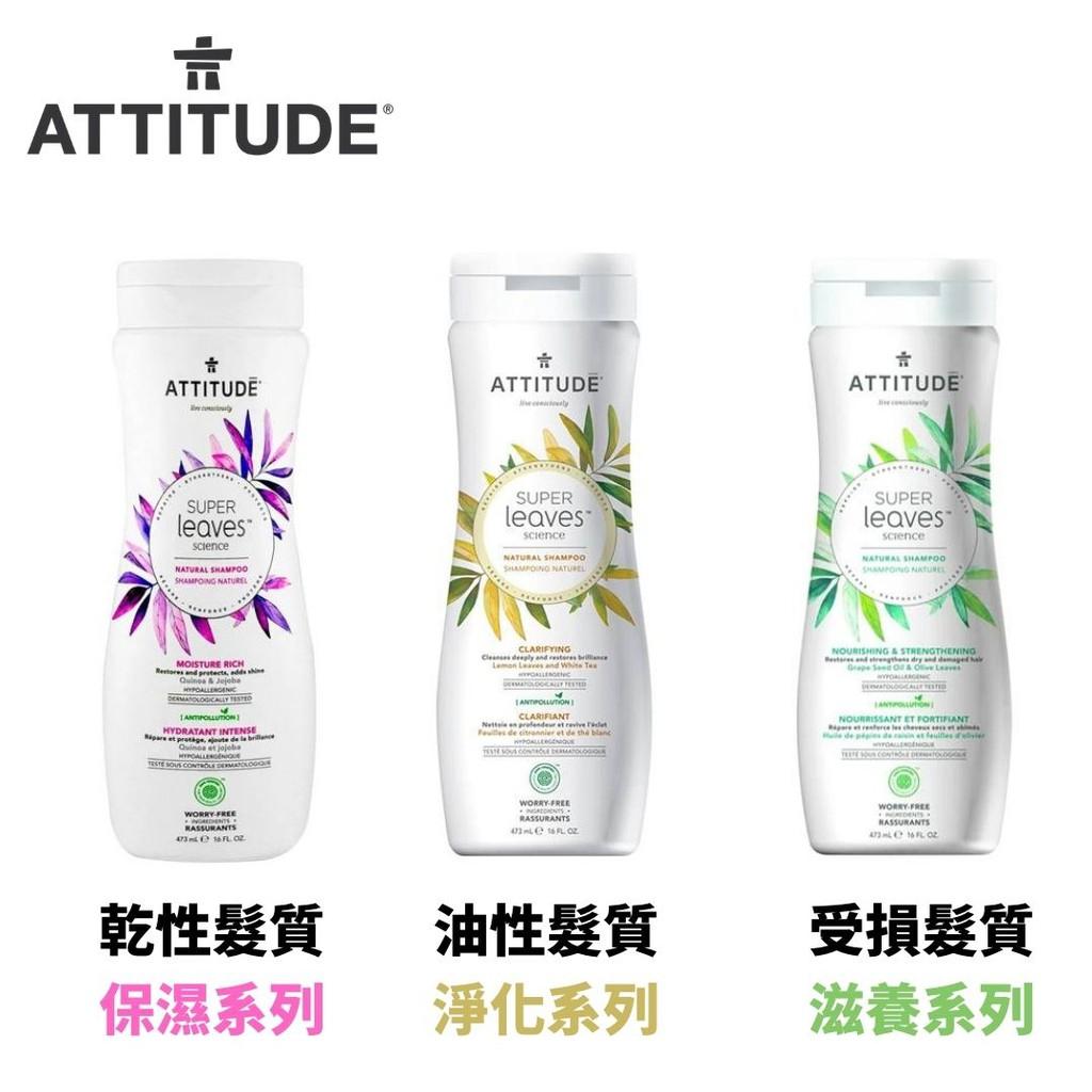 《MACO》【加拿大ATTITUDE】淨化/保濕/滋潤 洗髮精 473ml