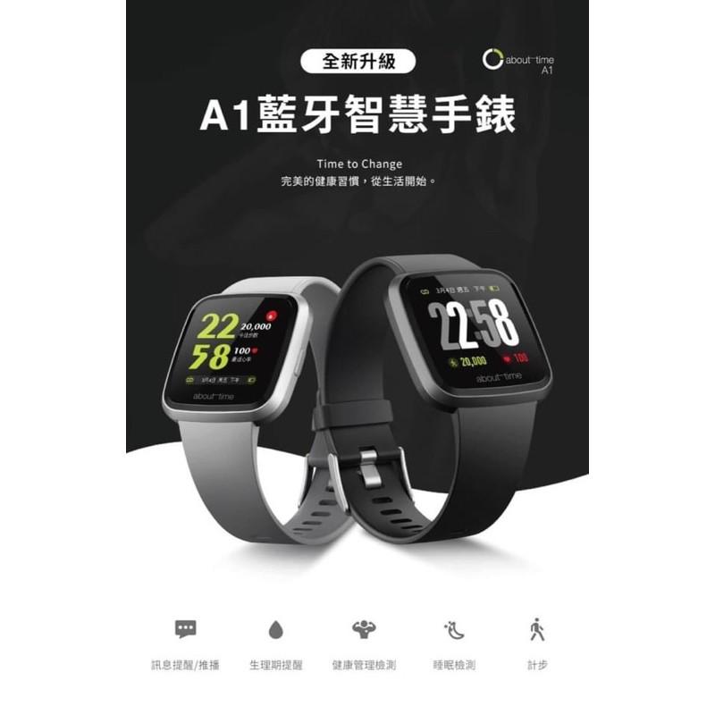 A1成人藍芽智慧型手錶(現貨)