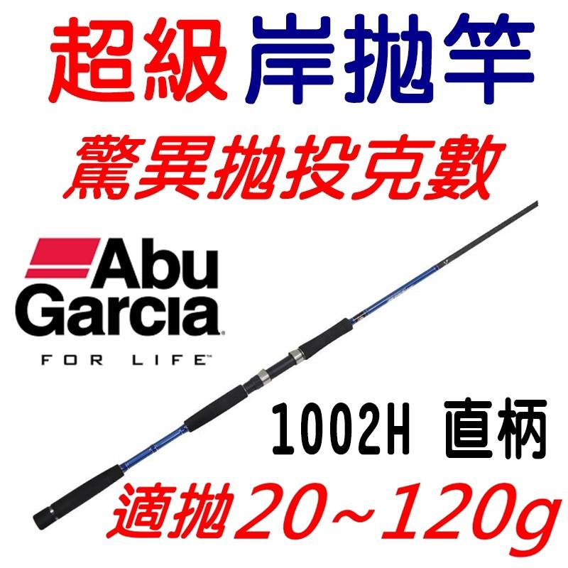★迷你釣具★ ABU < Ultracast Inshore 超級岸拋竿 >,令人驚異的適拋克數20~110g!