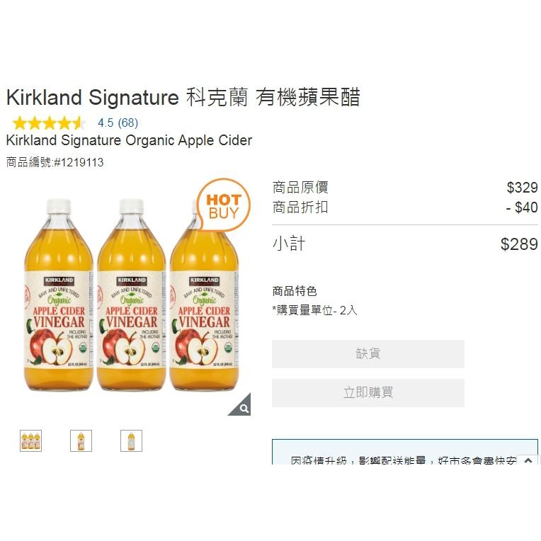 [Costco線上代購-免運]Kirkland Signature 科克蘭 有機蘋果醋
