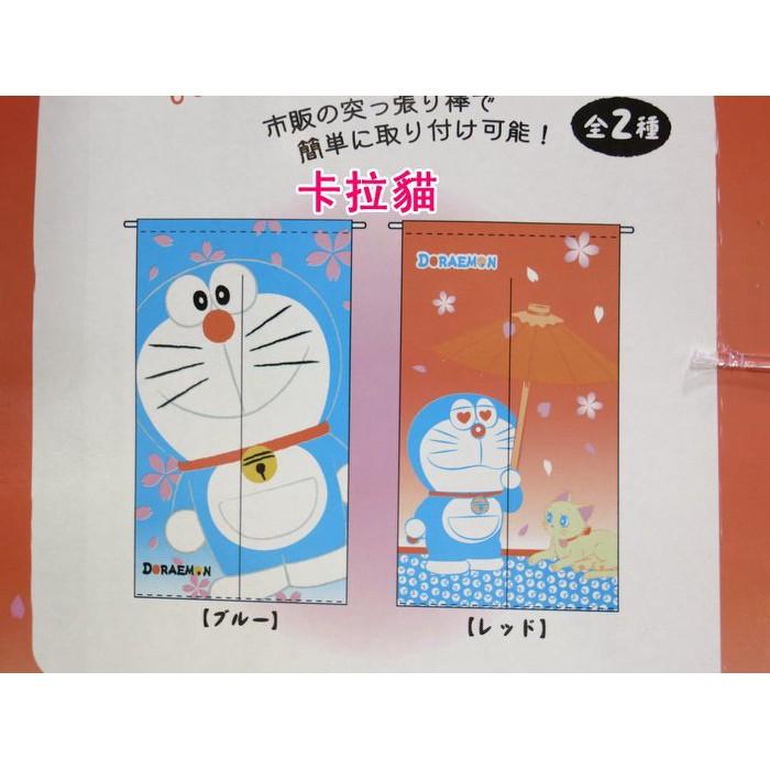 SUPER 日式卡通精品 小叮噹 多拉A夢 哆啦A夢 門簾 現貨橘色 92338