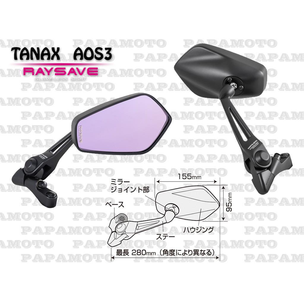 TANAX AOS3 Raysave 防眩光學後視鏡 後照鏡 10mm (NC750 MT09 FZ Z1000