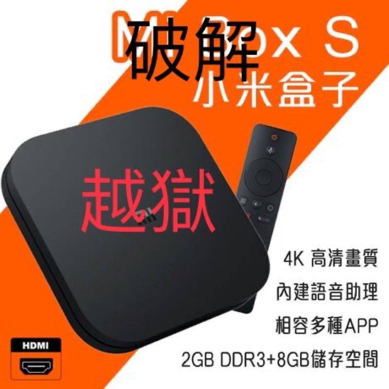 小米盒子S 4 4C 3破解越獄解磚 Bandott 安博電視盒子刷Android TV 安卓TV 海美迪 小米電視破解