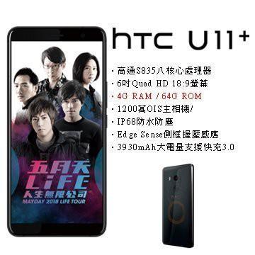 HTC U11+ Plus (4G/64G) (空機) 全新未拆封原廠公司貨 U12+ X10 M1