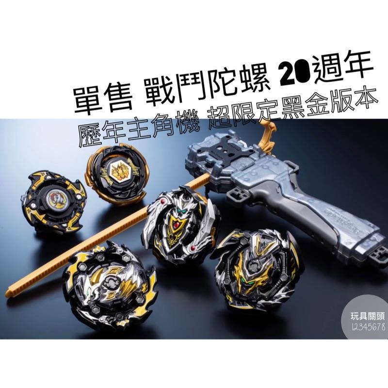 [現貨]戰鬥陀螺 20週年 歷代主角機 限定黑金版 黑天馬 黑阿基 B173 02原型黑阿基里斯
