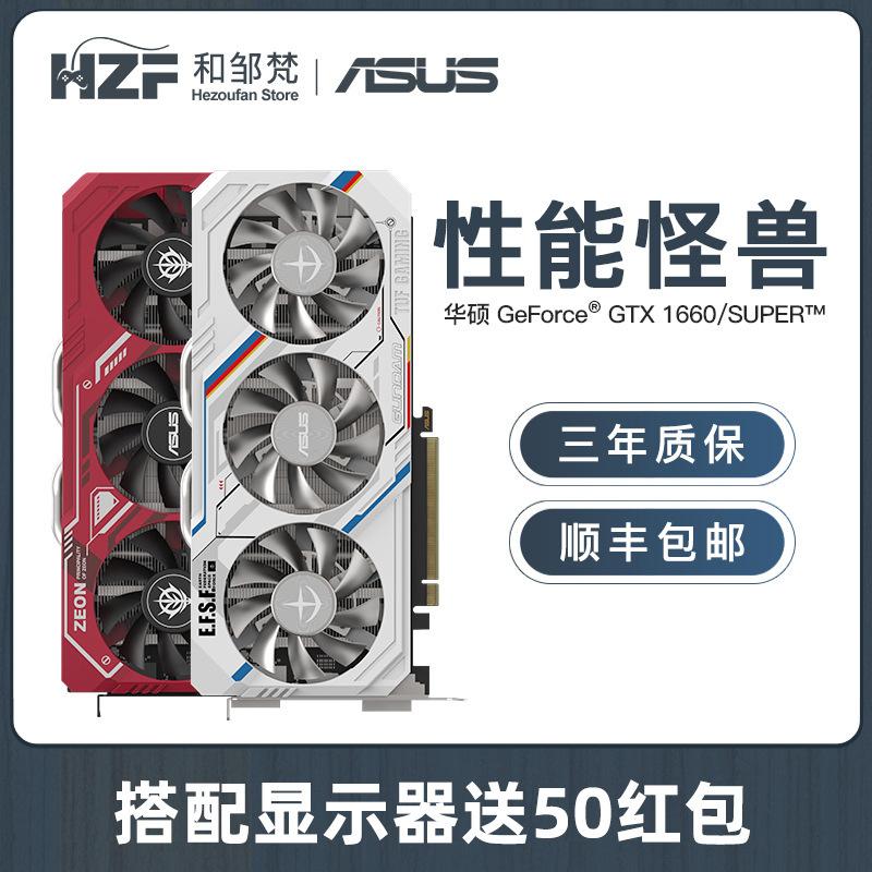 【關注減*200 批發】華碩GTX1660/1660S SUPER 6G電競台式主機電腦挖礦獨立顯卡技嘉