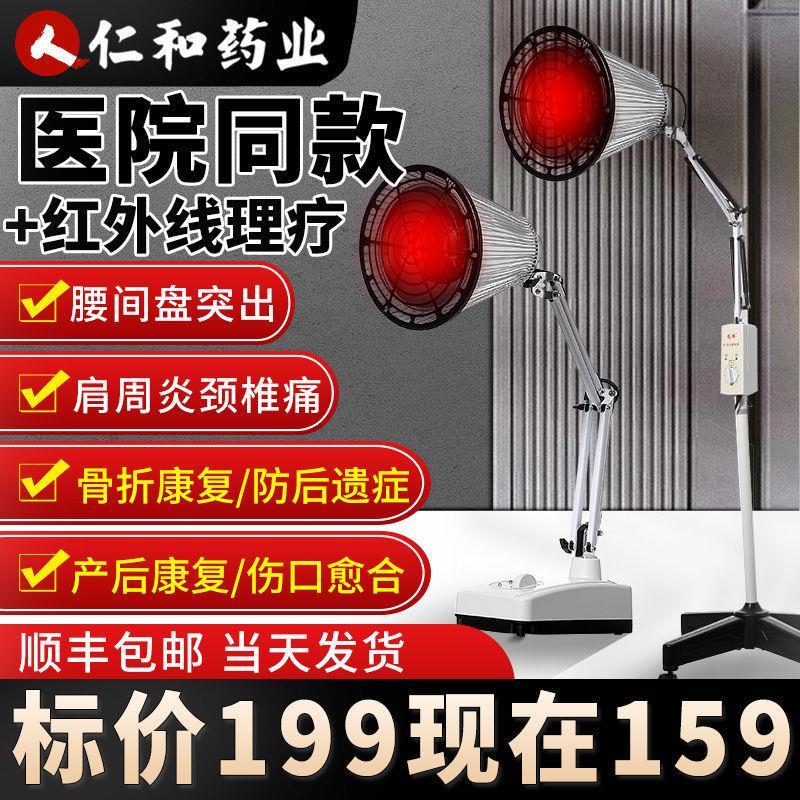 臺灣現貨仁和紅外線理療燈醫專用神燈烤電理療儀遠紅光治療器家用醫療烤燈