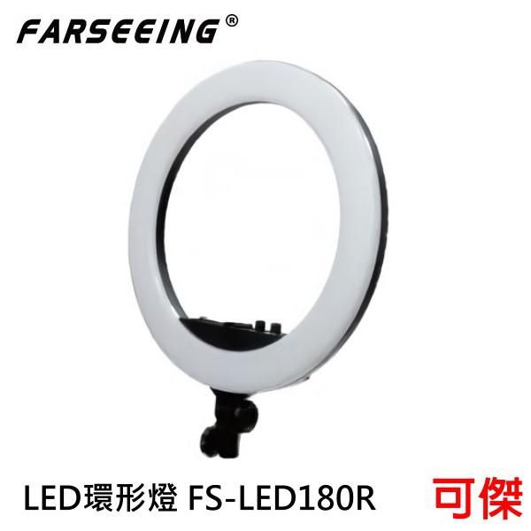 Farseeing 凡賽 FS-LED180R LED環形燈 專業LED攝影燈 雙色溫 持續燈 補光燈 勝興公司貨