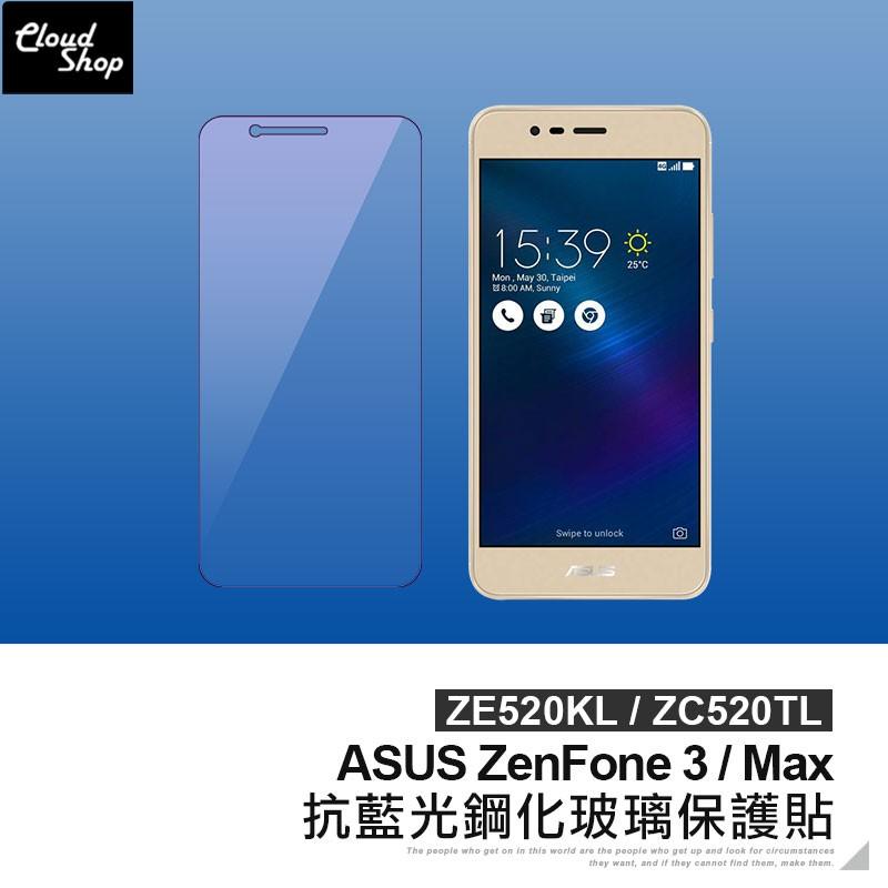 ASUS 抗藍光鋼化玻璃保護貼 ZenFone3 ZE520KL Max ZC520TL 玻璃貼 鋼化膜