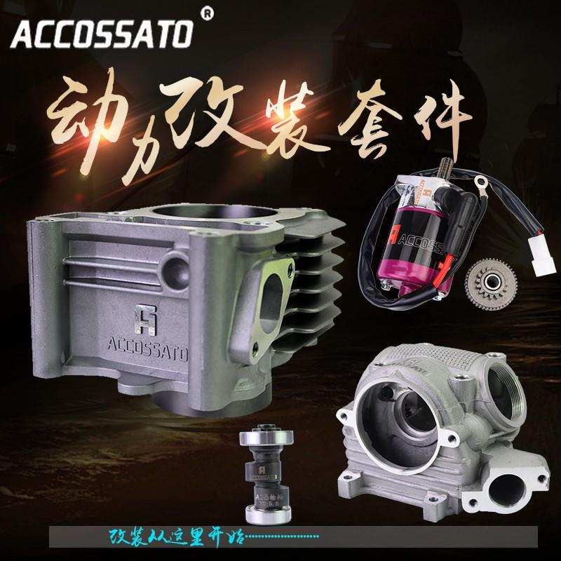 改裝 特價 限時 摩托車福禧巧格JOG鬼火RS100中缸套件缸頭化油器傳動馬達凸輪動力