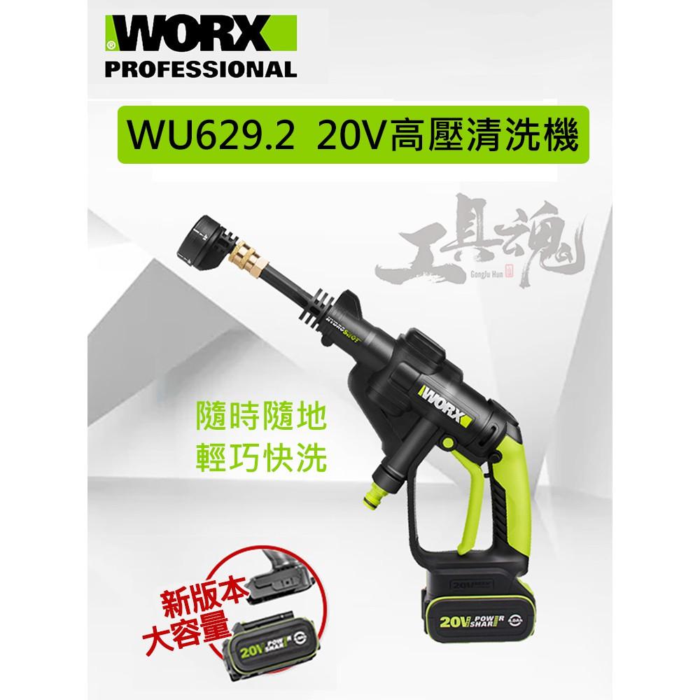 WU629.2 WU629.9 WORX 威克士 高壓 清洗機 水槍 沖洗 刷洗 洗車 20V 鋰電 公司貨 WU629