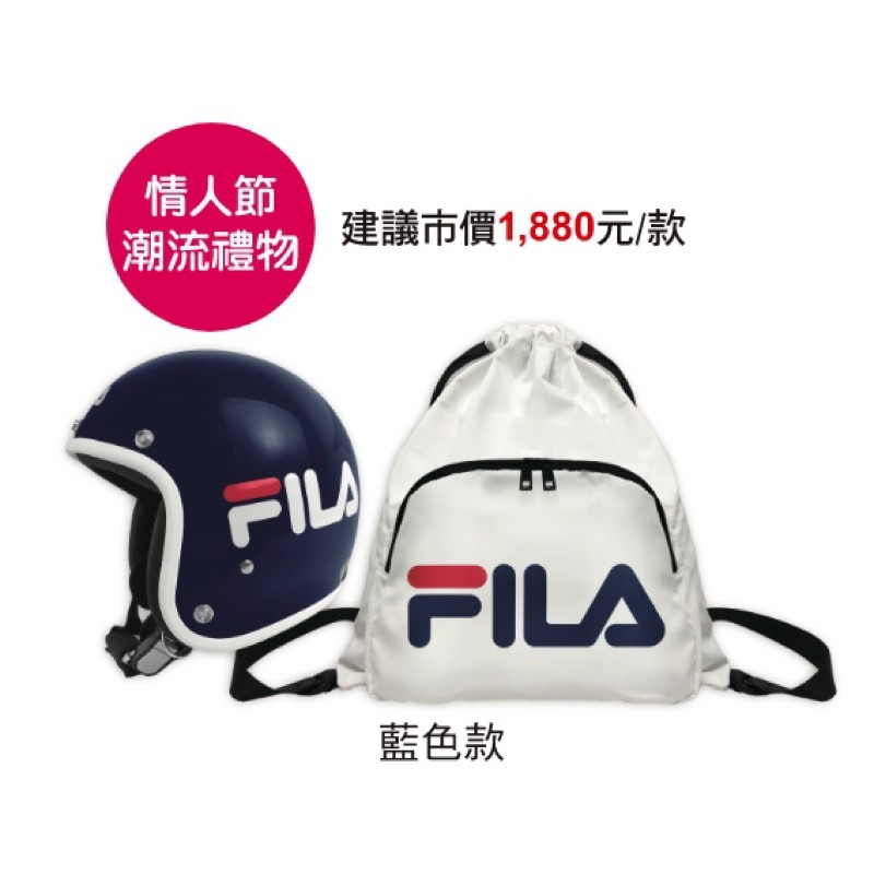 限量 FILA安全帽(藍)+後背袋組(白)or安全帽(白)+後背袋組(藍)