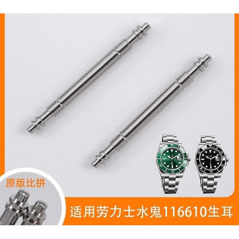 Rolex勞力士原廠級別錶耳彈簧棒