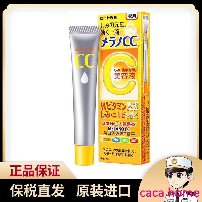 日本ROHTO樂敦cc美容液高滲透VC美白去痘印精華液淡斑祛痘印提亮