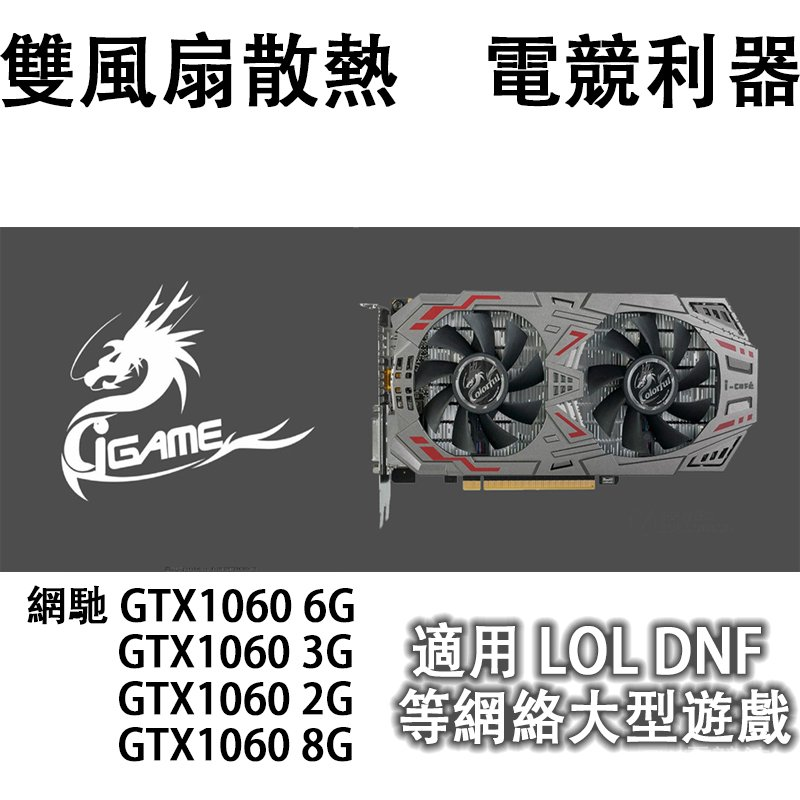 七彩虹GTX1050TI 1060 1070 2G 3G 4G 5G 6G 8G 台式電腦獨立顯示卡