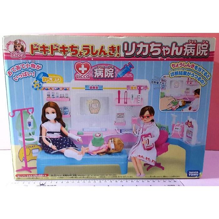 【Mika】莉卡配件 愛心診所(不含娃娃/電池,盒損)Licca