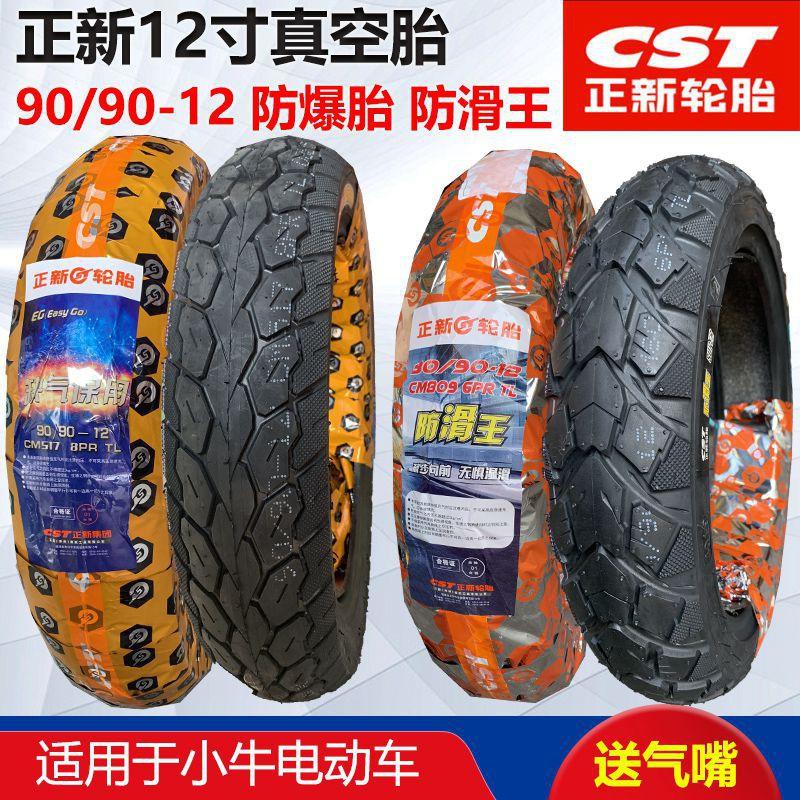 正新機車輪胎90/90-12電動車電瓶車90-90-12防爆加厚電摩真空胎#新品#下殺