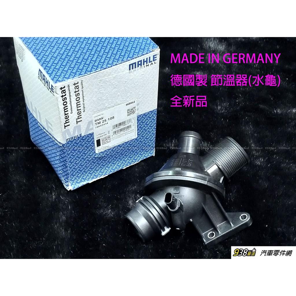 938嚴選 德國製 E84 E89 F07 F10 F11 F15 F16 F20 F21 F25 N20 節溫器 水龜