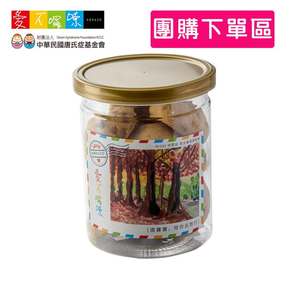 【愛不囉嗦】蔓越莓雪球手工餅乾 - 85g/罐 ( 團購下單區 )